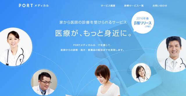 Port-Medical-website
