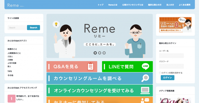 Reme-website