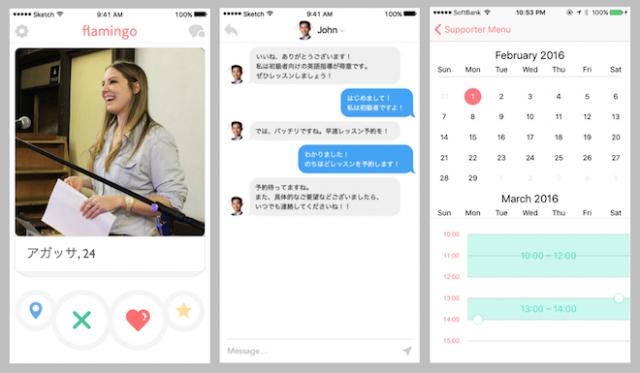Flamingoアプリのスクリーンショット