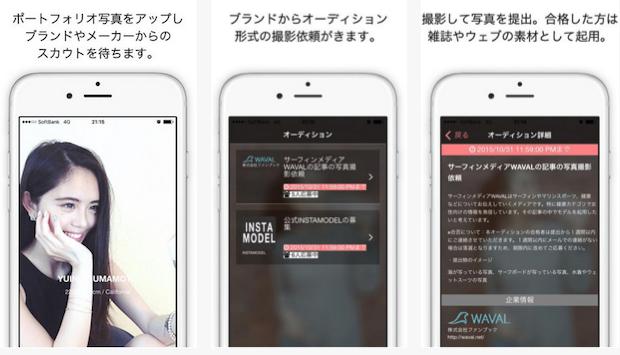 instamodel_iosapp_screenshots