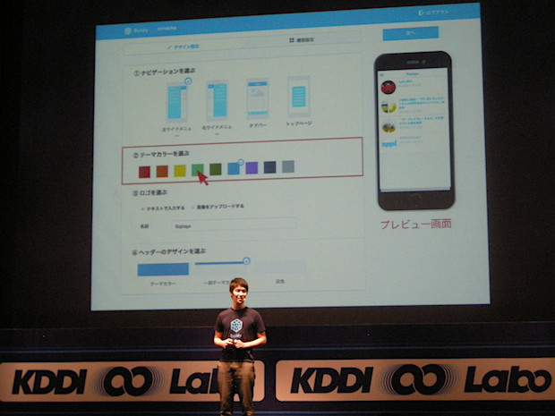 kddi-mugen-labo-9th-demoday-buildy-1