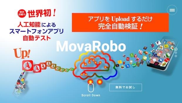 movarobo_screenshot