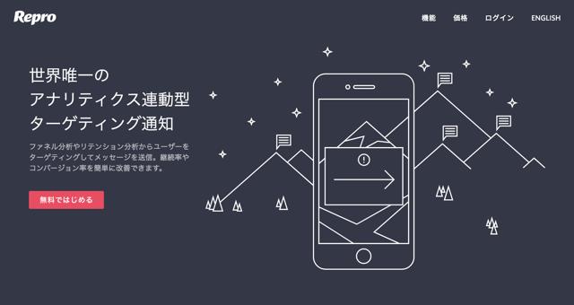 repro_screenshot_ja