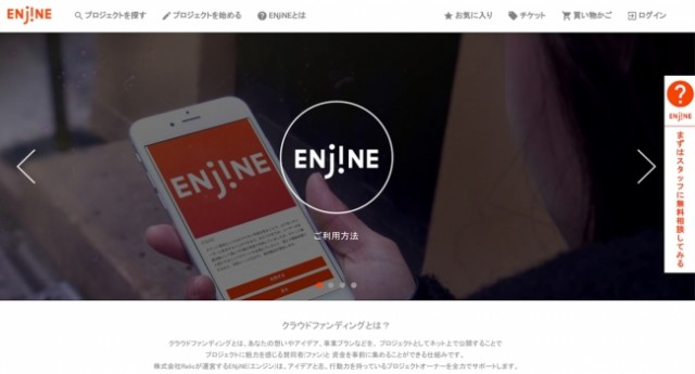 ENjiNE-website