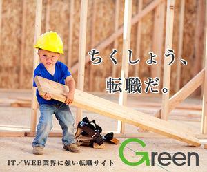 Maruyama-blog-job-hunting