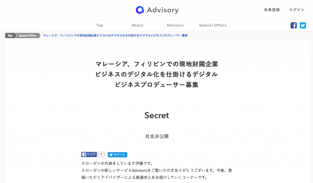 advisory-secret