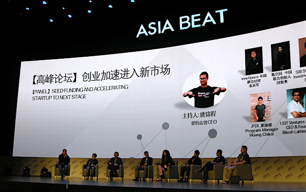 asiabeat-xiamen-2016-accelerators-session-featuredimage