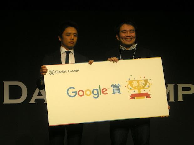 bdash-camp-2016-spring-pitch-winner-smarthr-google-award