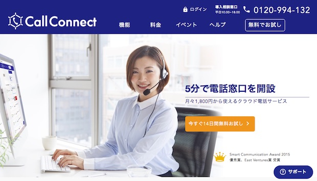 callconnect_screenshot
