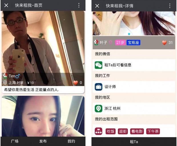 左から:(1)Come Rent meのレンタルプロフィール、(2)時間を貸し出すユーザのプロフィール。彼女はHangzhouを拠点として活動するデザイナーで、クライアントとの食事、ショッピング、映画、お茶を希望している。