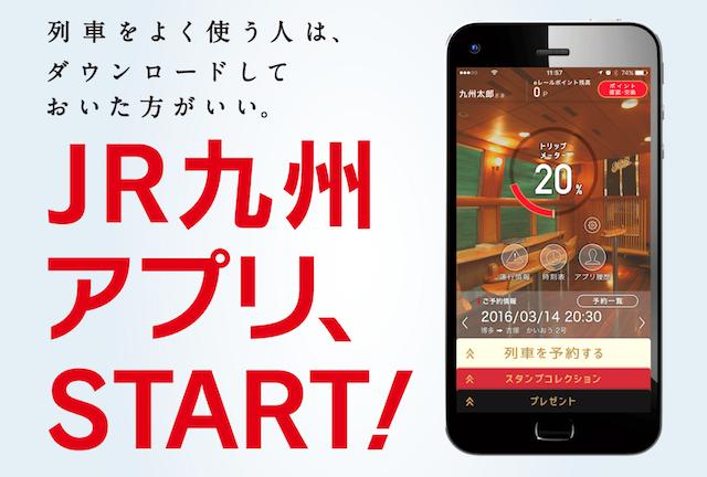 jr kyushu app