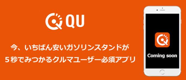 qu_screenshot