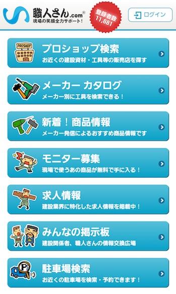 shokunin-san-dot-com_screenshot