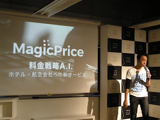tech-lab-park-3rd-demoday_magicprice