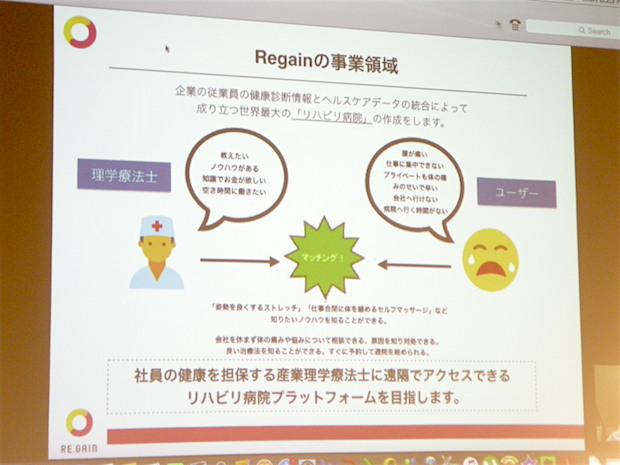 tech-lab-park-3rd-demoday_regain