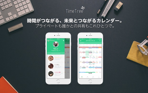 timetree_featuredimage