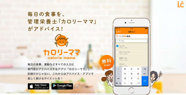 Caloriemama-website