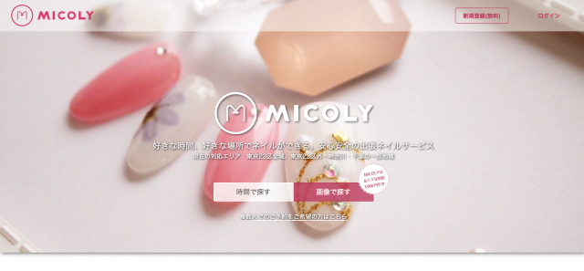 Micoly-website