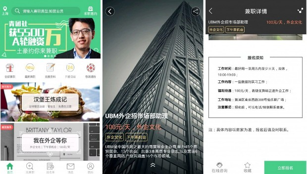From left to right: 1) job postings on Qingtuanshe's student app 2) banner page of a job posting 3) description of a part-time job, including its daily salary (100 RMB in the screenshot)
