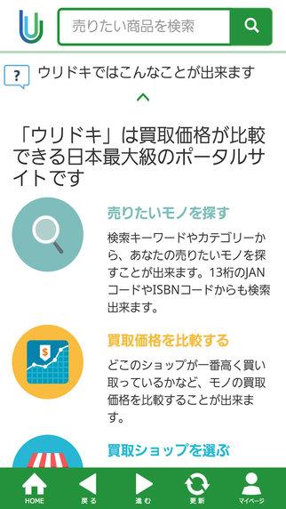 Uridoki-app
