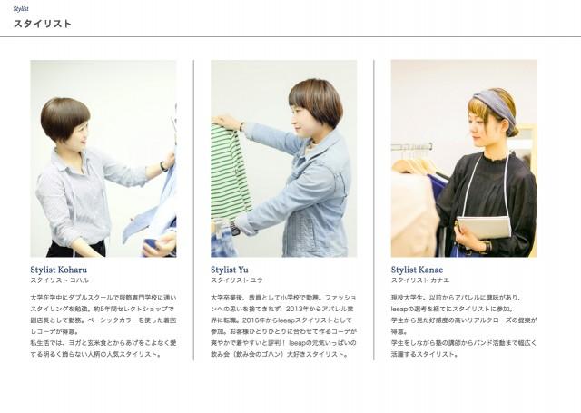 leeap-stylists