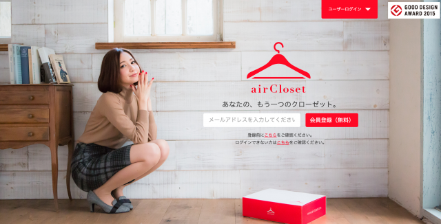 airCloset-website