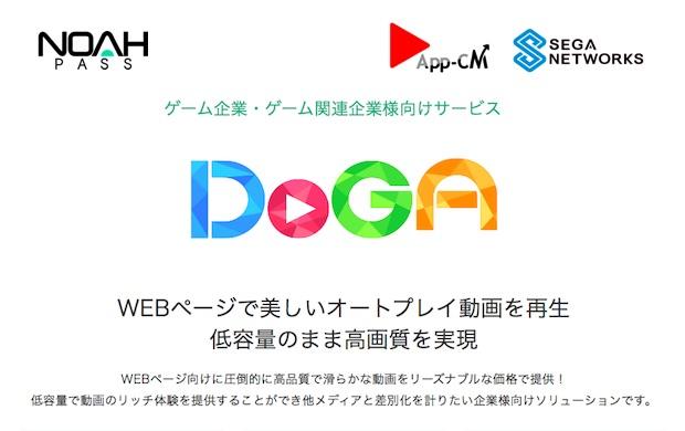 app-cm-sega-networks-noah-pass-doga