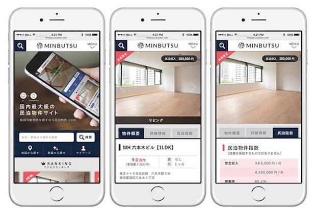minbutsu.com_mobile-app_screenshots