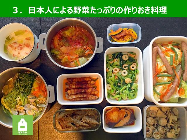 日本人による野菜たっぷりの作りおき料理