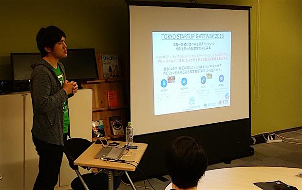 3rd-tokyo-startup-gateway-briefing