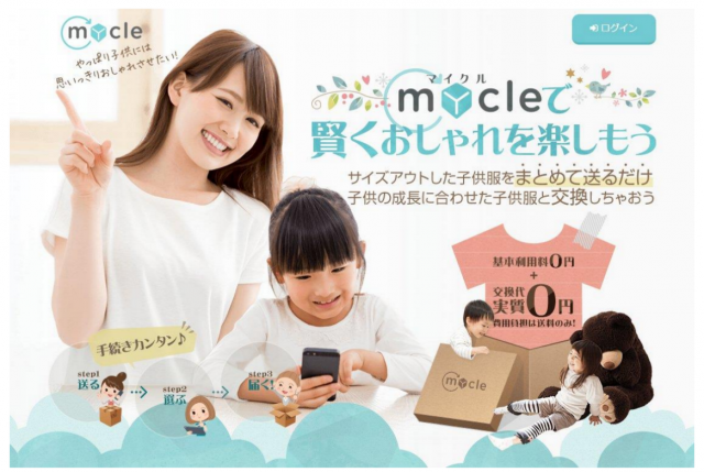 mycle-top-page