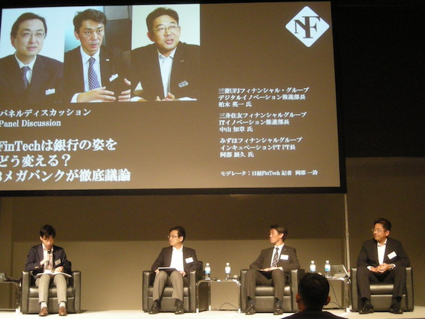 nikkei-fintech-conference-2016-3-megabanks-session