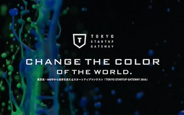 tokyo-startup-gateway_featuredimage