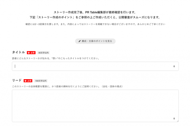 5.ストーリー作成画面_ガイド