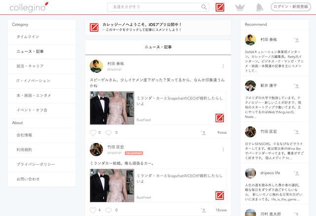collegino.jp