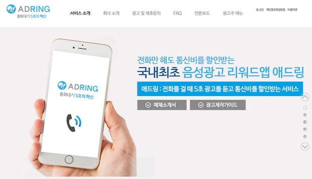 dreamplus-technode-demoday_adring