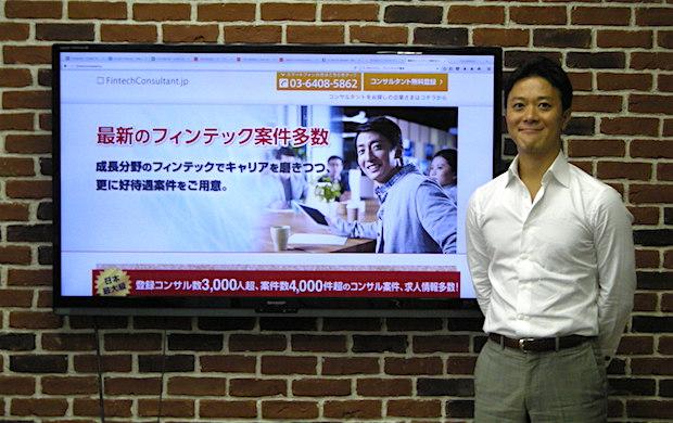 fintech-consultant-dot-jp-with-nagaharu-okamoto