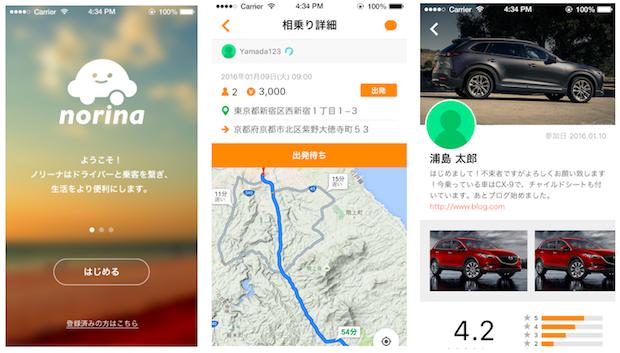 norina-andoroid-app-screenshots