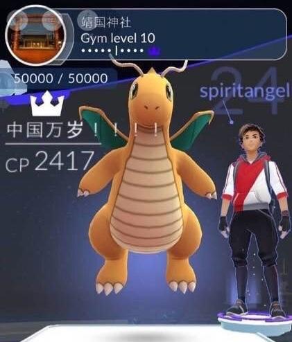 pokemon-china-thing