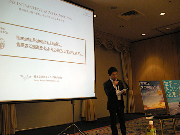 1st-haneda-robotics-lab-briefing-1