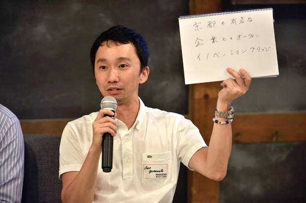 monozukuri-hub-meetup-20160912-kpnetworks