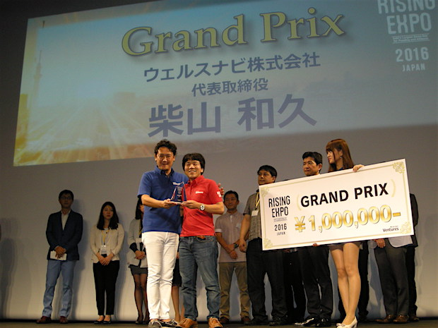 rising-expo-2016-grand-award-winner-wealth-navi
