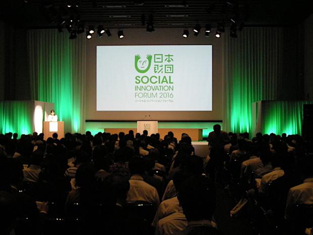 social-innovation-forum-2016-broader-view