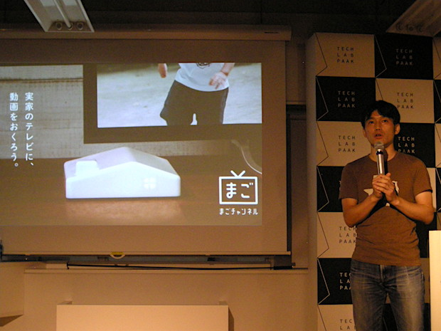 tech-lab-paak-5th-demoday_mago-ch-1