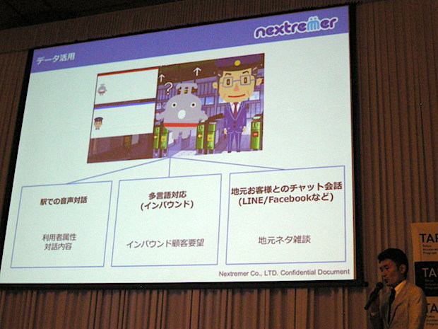tokyu-accelerate-2nd-demoday-nextreamer-1