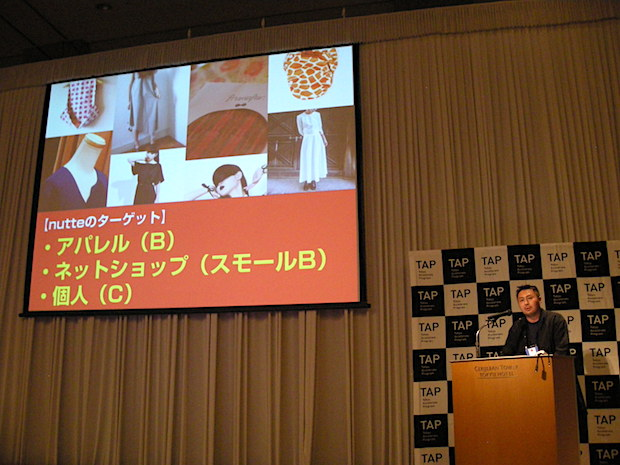 tokyu-accelerate-2nd-demoday-nutte-1