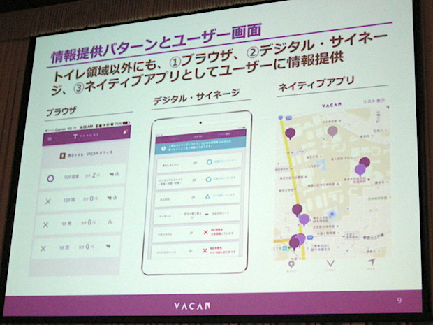 tokyu-accelerate-2nd-demoday-vacan-2