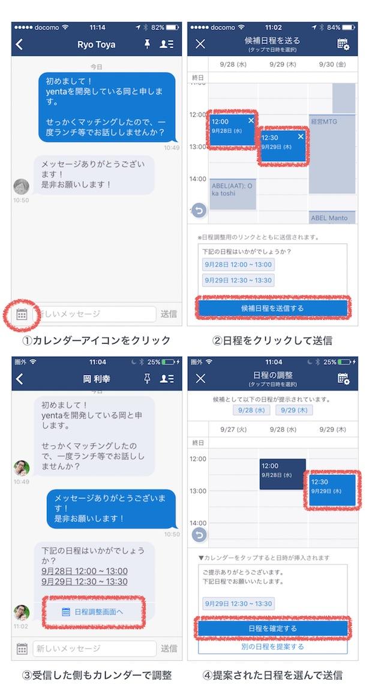 yenta-mobile_screenshots