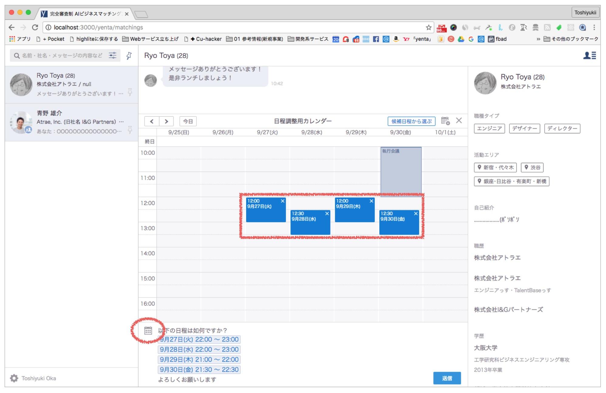 yenta-web_screenshot