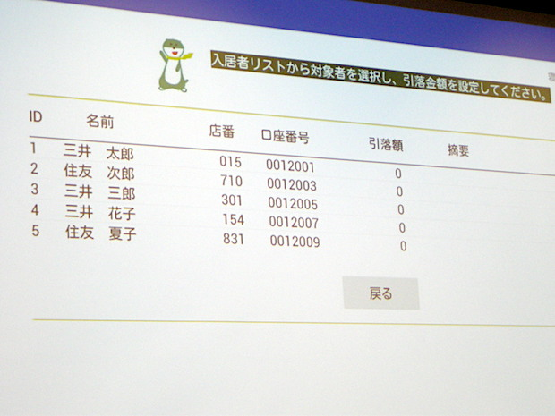 1st-mirai-hackathon-demoday-care-system-1